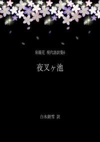 泉鏡花 現代語訳集6 夜叉ヶ池