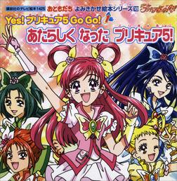 Yes! プリキュア 5 Go Go!(1) あたらしく なった プリキュア5!-電子書籍