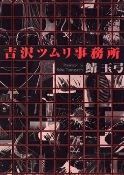 吉沢ツムリ事務所(1)-電子書籍