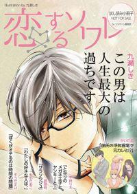 【無料】「恋するソワレ」特別編集版 vol.12