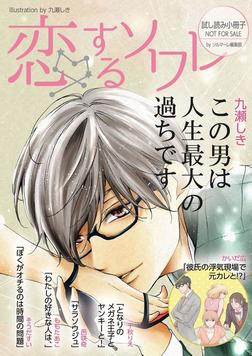 【無料】「恋するソワレ」特別編集版 vol.12-電子書籍