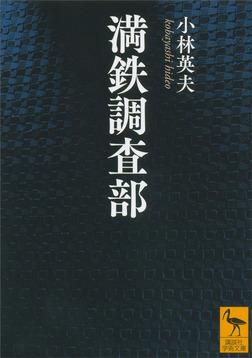 満鉄調査部-電子書籍
