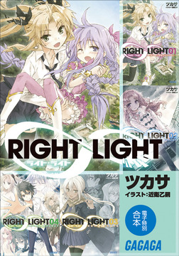 ガガガ文庫 電子特別合本 RIGHT∞LIGHT-電子書籍