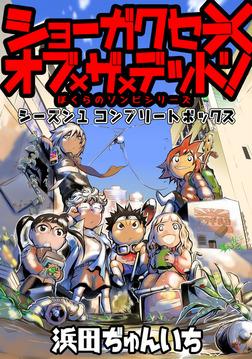 ショーガクセー×オブ×ザ×デッド! ぼくらのゾンビシリーズ シーズン1コンプリートボックス-電子書籍