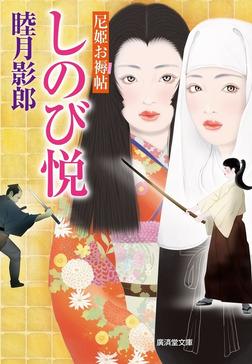 しのび悦 尼姫お褥帖-電子書籍
