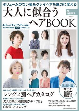 大人に似合うヘアBOOK-電子書籍