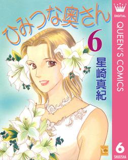 ひみつな奥さん 6-電子書籍
