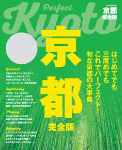 京都 完全版-電子書籍