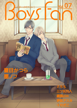 BOYS FAN vol.7(1)-電子書籍