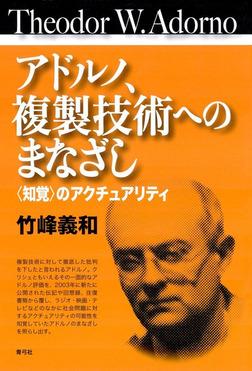 アドルノ、複製技術へのまなざし 〈知覚〉のアクチュアリティ-電子書籍