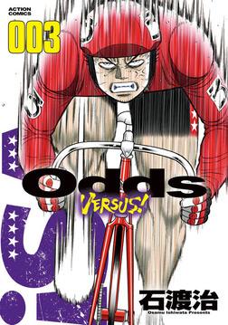 Odds VS!(3)-電子書籍