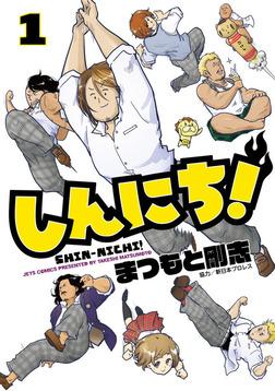 しんにち! 1巻-電子書籍