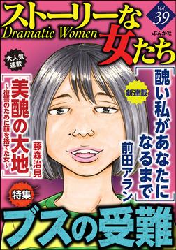 ストーリーな女たちブスの受難 Vol.39-電子書籍