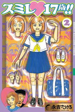 スミレ 17歳!!(2)-電子書籍