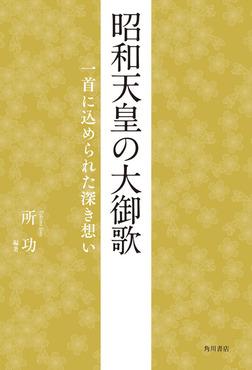 昭和天皇の大御歌 一首に込められた深き想い-電子書籍