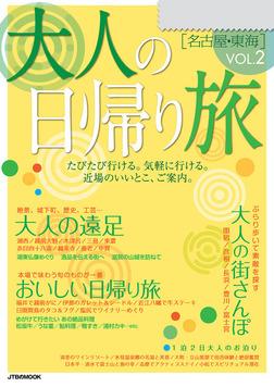 大人の日帰り旅 名古屋・東海 vol.2-電子書籍
