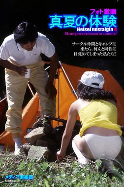 フォト激画・真夏の体験-電子書籍