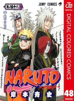 NARUTO―ナルト― カラー版 48-電子書籍