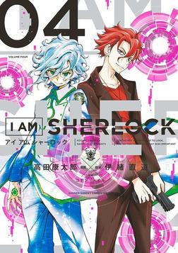 I AM SHERLOCK(4)-電子書籍