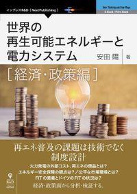世界の再生可能エネルギーと電力システム 経済・政策編