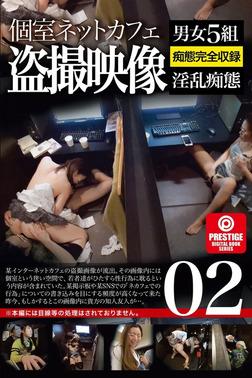 個室ネットカフェ盗撮映像 02-電子書籍