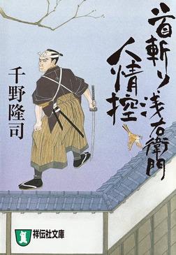 首斬り浅右衛門人情控-電子書籍