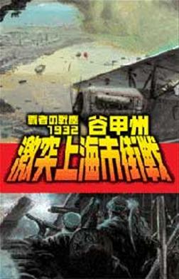 覇者の戦塵1932 激突上海市街戦-電子書籍