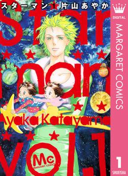 Star man 1-電子書籍
