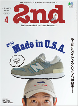 2nd 2020年4月号 Vol.157-電子書籍