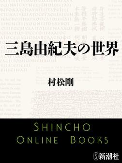 三島由紀夫の世界-電子書籍
