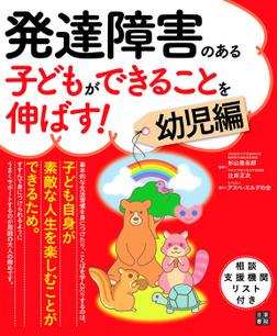 発達障害のある子どもができることを伸ばす! 幼児編-電子書籍
