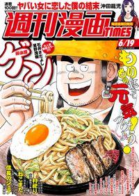 週刊漫画TIMES 2020年6/19号