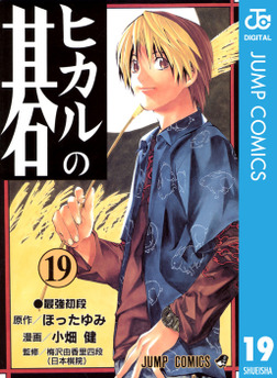 ヒカルの碁 19-電子書籍