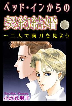 ベッド・インからの契約結婚~二人で満月を見よう-電子書籍