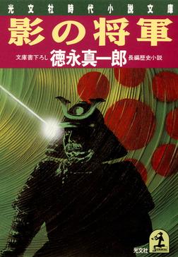 影の将軍-電子書籍