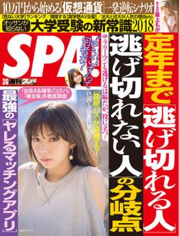 週刊SPA!(スパ)  2018年 3/6 号 [雑誌]-電子書籍