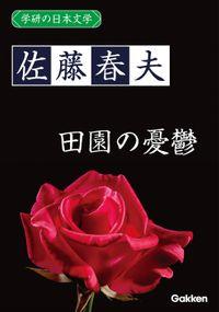 学研の日本文学 佐藤春夫 田園の憂鬱