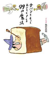 食パンをもっとおいしくする99の魔法(パンラボ)