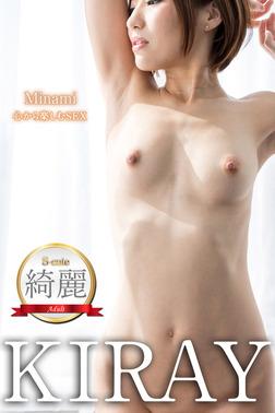 【S-cute】綺麗 Minami 心から楽しむSEX Adult-電子書籍