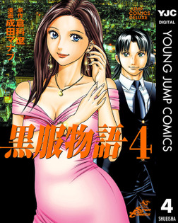 黒服物語 4-電子書籍