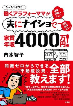 働くアラフォーママが夫にナイショで家賃年収4000万円!-電子書籍