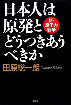 日本人は原発とどうつきあうべきか 新・原子力戦争-電子書籍