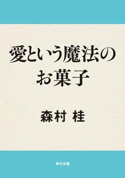 愛という魔法のお菓子-電子書籍