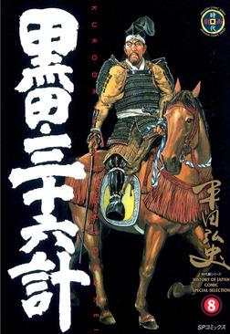 黒田・三十六計 8巻-電子書籍