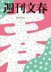 週刊文春 2月7日号