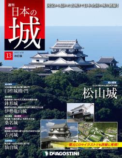 日本の城 改訂版 第13号-電子書籍