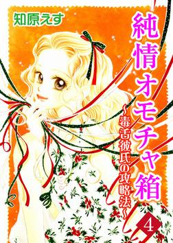 純情オモチャ箱~毒舌彼氏の攻略法~4-電子書籍
