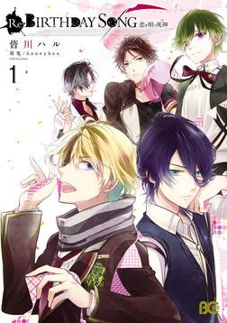 Re:BIRTHDAY SONG-恋を唄う死神- 1-電子書籍