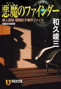 悪魔のファインダー―美人探偵 朝岡彩子事件ファイル