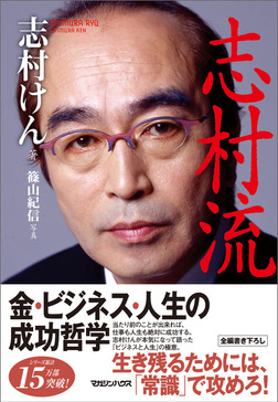 『志村流』 金・ビジネス・人生の成功哲学-電子書籍
